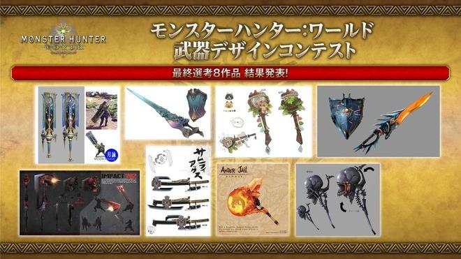 武器デザインコンテスト 最終