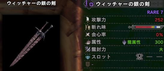 ウィッチャー 片手剣