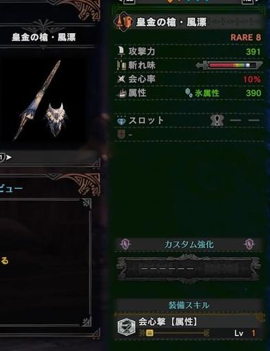 ランス 鑑定武器