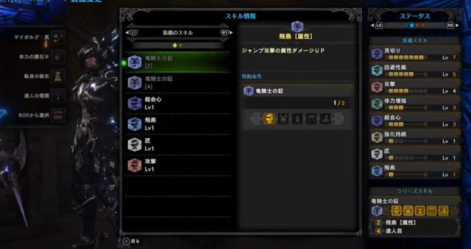 ドラケン装備3