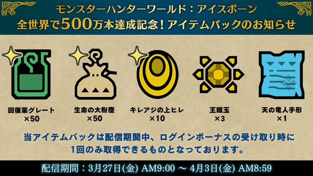 アイテムパック 500