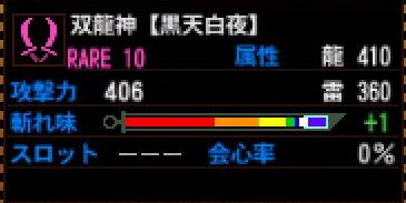 双龍神【黒天使夜】