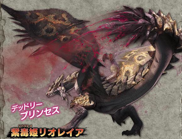 紫毒姫リオレイア