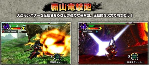 覇山竜撃砲ーガンランスー