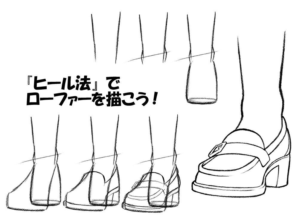 単純に構造化させるコツさえつかんでしまえばもう足を描くなんて怖くない! pixiv. 靴の描き方