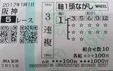 阪神5R3連複�‐�‐�660円馬券