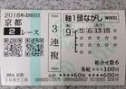 京都2R3連複�-�-�6210円