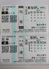 阪神1R馬単�→�330円、阪神4R馬連�-�1650円