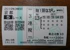 京都5R3連複�-�-�2950円