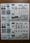 阪神10R馬単�→�1490円、阪神11R馬単�→�1390円