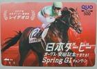 2017日本ダービー優勝馬レイデオロ QUOカード