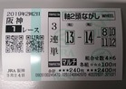 阪神1R3連単�→�→�11740円