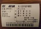 尼崎9R3連単�→�→�1750円