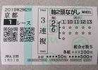 京都1R3連複�-�-�1220円
