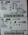 ボートレース尼崎2014年8月2日OBCラジオ大阪杯10R舟券