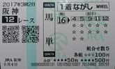 阪神12R馬単�→�1620円