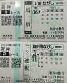 1R馬単�→�1170円、3R3連複�‐�‐�870円