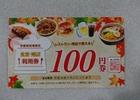 食堂売店利用券100円券