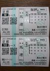京都9R馬連�-�880円、京都10R馬連�-�2520円