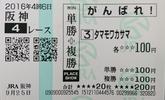 9月25日阪神4R障害未勝利 単勝+複勝�