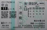 中山11R3連複�‐�‐�2350円馬券