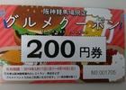 阪神競馬場限定グルメクーポン