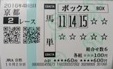 京都2R馬単BOX���
