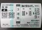 阪神4R3連単�→�→�7950円