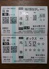 阪神9R3連単�→�→�11110円、阪神10R馬単�→�1090円