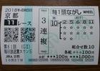 京都11R3連複�-�-�1760円