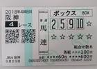 阪神4R馬連�-�1460円