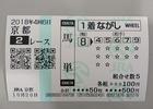 京都2R馬単�→�730円