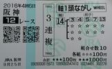 9月25日阪神12R3歳上1000万下 3連複�-�-�