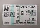 京都2R3連単�→�→�2790円
