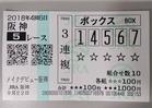 阪神5R3連複�-�-�6160円