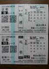 京都9R馬連�-�4460円、京都10R馬単�→�280円