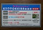 KYOTO KEIBA抽選会参加券