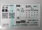 阪神2R馬単�→�1550円