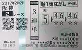 阪神2R3連単�→�→�1680円