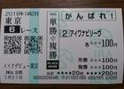 東京6R�単勝230円、複勝120円