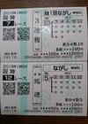 阪神7R3連複�‐�‐�1610円、12R馬連�‐�1220円