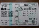 京都6R馬連�-�5640円