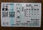 京都6R馬連�-�2440円