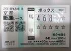 京都3R馬単�→�1500円