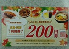 食堂売店利用券200円券