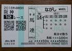 阪神12R馬連�-�2570円