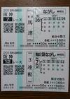 阪神7R馬連�-�790円、阪神12R3連複�-�-�1310円