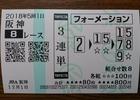 阪神8R3連単�→�→�12790円