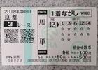 京都3R馬単�→�1030円