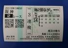 阪神2R3連複�‐�‐�510円